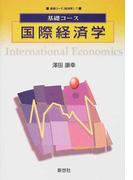 国際経済学 (基礎コース 経済学)