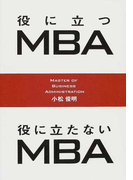 役に立つMBA役に立たないMBA