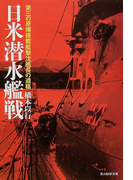 日米潜水艦戦 第三の原爆搭載艦撃沈艦長の遺稿
