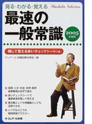 最速の一般常識 見るわかる覚える 2005年度版 (Shushoku selection)