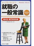 就職の一般常識 よくでるやくだつ 2005年度版短大生・専門学校生版 (Shushoku selection)