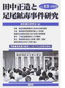 田中正造と足尾鉱毒事件研究 13(2003)