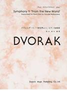 ドヴォルザーク/「新世界より」ピアノ独奏版 (ドレミ・クラヴィア・アルバム)