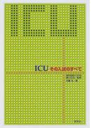 ICUその入試のすべて