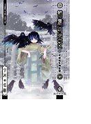 朝霧の巫女 4 (YKコミックス)