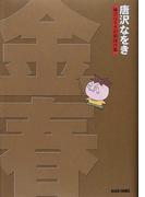 金春 唐沢なをき初期傑作集 (Beam comix)(ビームコミックス)