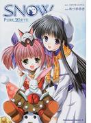 SNOW Pure white (角川コミックス・エース)(角川コミックス・エース)