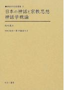 日本の神話と宗教思想 神話学概論 復刻 (神話学名著選集)