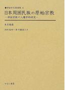日本周囲民族の原始宗教 神話宗教の人種学的研究 復刻 (神話学名著選集)