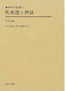 民族性と神話 復刻 (神話学名著選集)