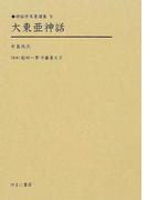 大東亜神話 復刻 (神話学名著選集)