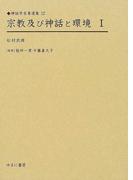 宗教及び神話と環境 復刻 1 (神話学名著選集)