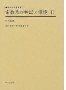 宗教及び神話と環境 復刻 2 (神話学名著選集)