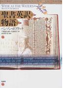 聖書英訳物語