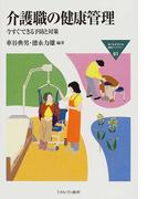 介護職の健康管理 今すぐできる予防と対策 (MINERVA福祉ライブラリー)