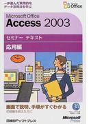 Microsoft Office Access 2003 応用編 一歩進んだ実用的なデータ活用法を学ぶ (セミナーテキスト)