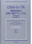 DSM−Ⅳ−TR精神疾患の診断・統計マニュアル 新訂版