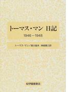 トーマス・マン日記 1946−1948