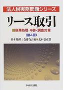 リース取引 税務処理・申告・調査対策 第4版 (法人税実務問題シリーズ)