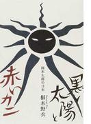 黒い太陽と赤いカニ 岡本太郎の日本
