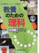 教養のための理科 小学理科か・ん・ぺ・き教科書 応用編1 生命と地球