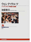 ウィンナ・ワルツ ハプスブルク帝国の遺産 (NHKブックス)(NHKブックス)