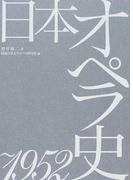 日本オペラ史 上 〜1952