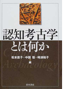 認知考古学とは何か
