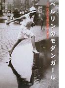 ベルリンのモダンガール 一九二〇年代を駆け抜けた女たち