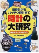 時計の大研究 日時計からハイテク時計まで 時計のすべてがわかる!