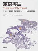 東京再生 ハーバード・慶応義塾・明治大学プロジェクトチームによる合同提案