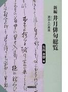 新編井月俳句総覧 漂泊人の再現