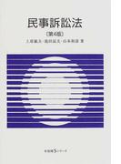 民事訴訟法 第4版 (有斐閣Sシリーズ)