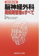 脳神経外科周術期管理のすべて 改訂第2版