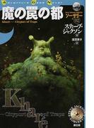 魔の罠の都 (Adventure game novel ソーサリー)