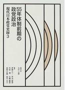 現代日本政党史録 3 55年体制前期の政党政治