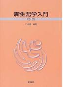 新生児学入門 第3版