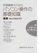 原稿編集のためのパソコン操作の基礎知識 本 レポート エッセイに