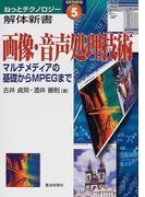 画像・音声処理技術 マルチメディアの基礎からMPEGまで (ねっとテクノロジー解体新書)