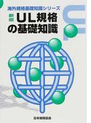 UL規格の基礎知識 新版 (海外規格基礎知識シリーズ)