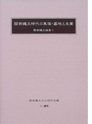 関西縄文時代の集落・墓地と生業 (関西縄文論集)