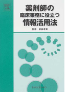 薬剤師の臨床業務に役立つ情報活用法