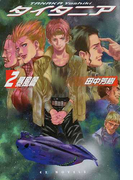 タイタニア 2 暴風篇 (EX novels)
