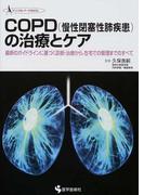 COPD(慢性閉塞性肺疾患)の治療とケア 最新のガイドラインに基づく診断・治療から、在宅での管理までのすべて (クリニカル・ナースBOOK)