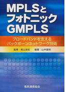 MPLSとフォトニックGMPLS ブロードバンドを支えるバックボーンネットワーク技術