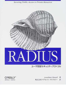 RADIUS ユーザ認証セキュリティプロトコル Securing public access to private resources