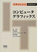 コンピュータグラフィックス (IT Text)