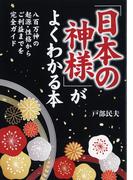 「日本の神様」がよくわかる本 八百万神の起源・性格からご利益までを完全ガイド (PHP文庫)(PHP文庫)