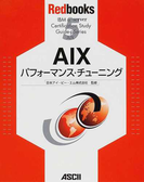 AIXパフォーマンス・チューニング (Redbooks)