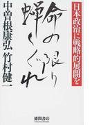 命の限り蟬しぐれ 日本政治に戦略的展開を